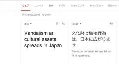 Web翻訳
