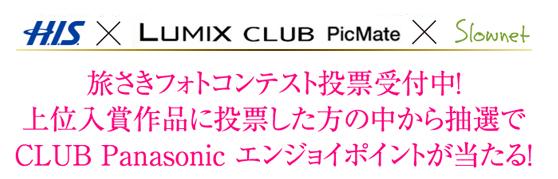 H.I.S.×LUMIX CLUB PicMate×Slownet「感動」「わくわく」の旅先をテーマに写真を募集中!旅の思い出写真を投稿してみませんか?上位入賞者には豪華景品が当たります!