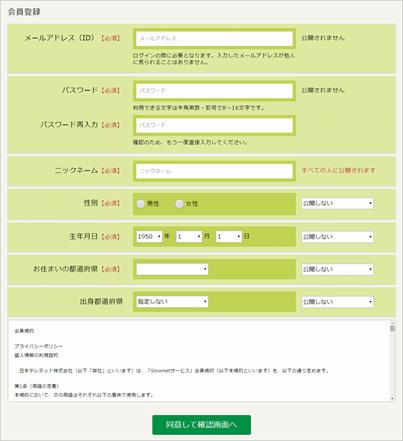会員登録 イメージ