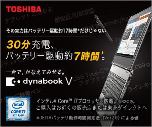 TOSHIBA dynabook V