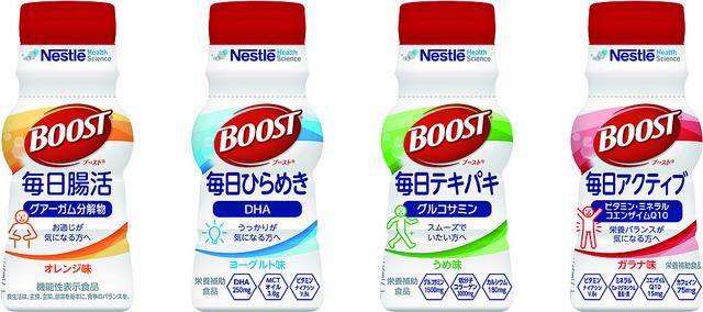 ワンショットサプリメント飲料「BOOST(ブースト)」