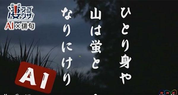 NHK[凄ワザ]AI俳句プロジェクト