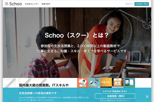 365日学べる生放送コミュニケーションSchoo(スクー)