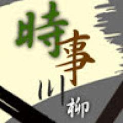 時代を詠もう『時事川柳』サークル