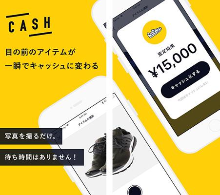 目の前のアイテムが一瞬でキャッシュに変わるアプリ「CASH」
