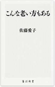こんな老い方もある (角川新書)佐藤 愛子