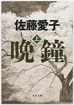 晩鐘 上(文春文庫)佐藤 愛子