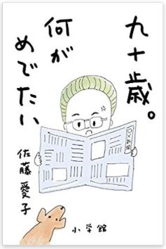 九十歳。何がめでたい (小学館) 佐藤愛子