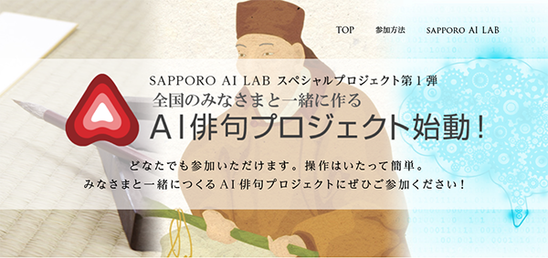 AI俳句プロジェクト参加のご案内