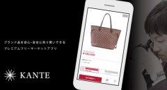 ブランド品専門のフリマアプリ「KANTE(カンテ)」コメ兵が開始
