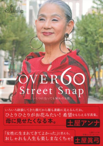 OVER60 Street Snap ― いくつになっても憧れの女性