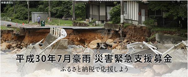 平成30年7月豪雨 災害緊急支援募金【さとふる】