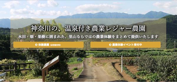 温泉付き、農業レジャー農園 里山シェア大井松田(神奈川)