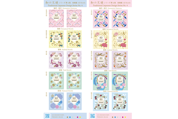 特殊切手「和の文様シリーズ 第4集」