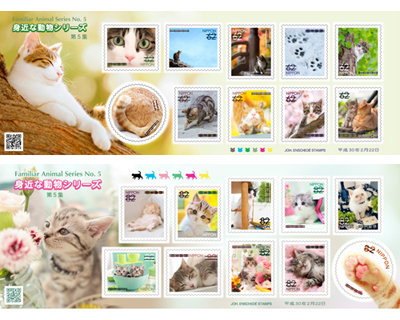 特殊切手「身近な動物シリーズ 第5集」