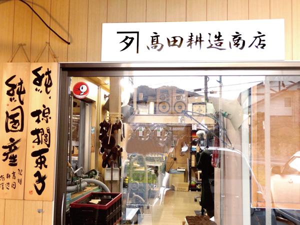 純国産タワシシェア1位の老舗「高田耕造商店」
