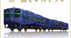 観光列車「おれんじ食堂」公式ホームページより