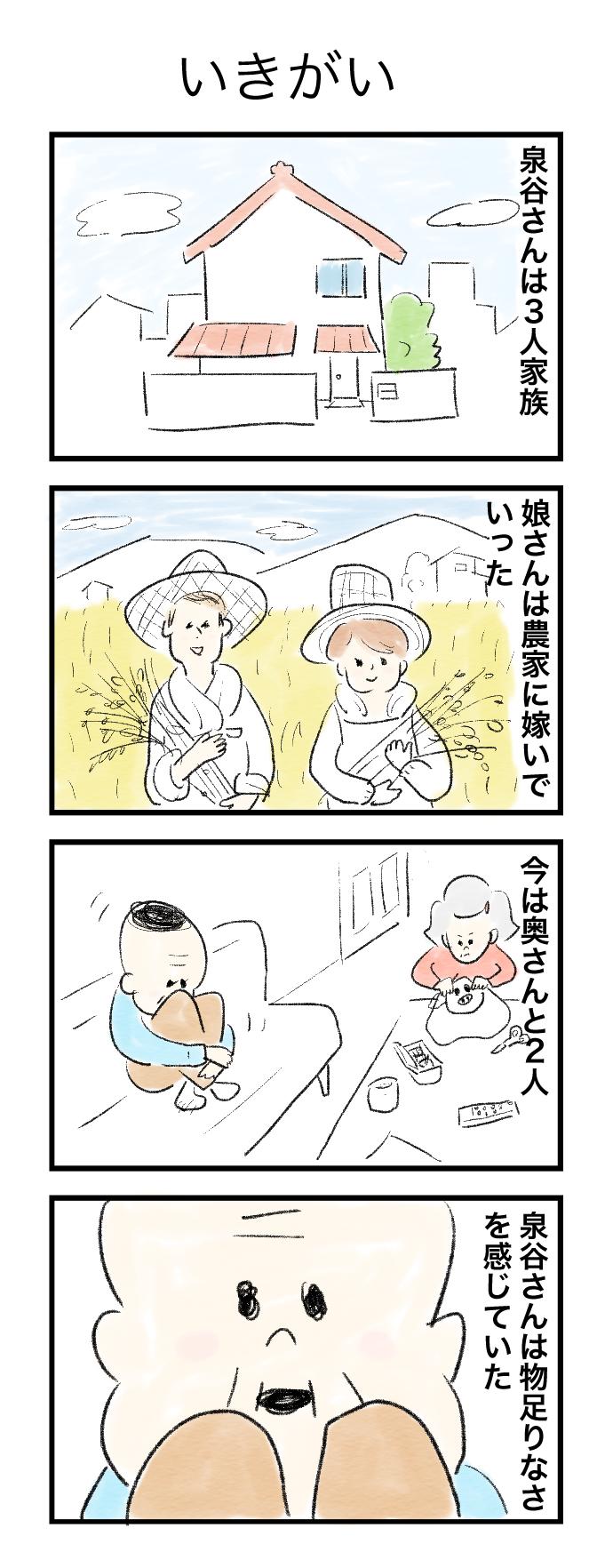 【ごとお日漫画】今日の泉谷さん(1)いきがい