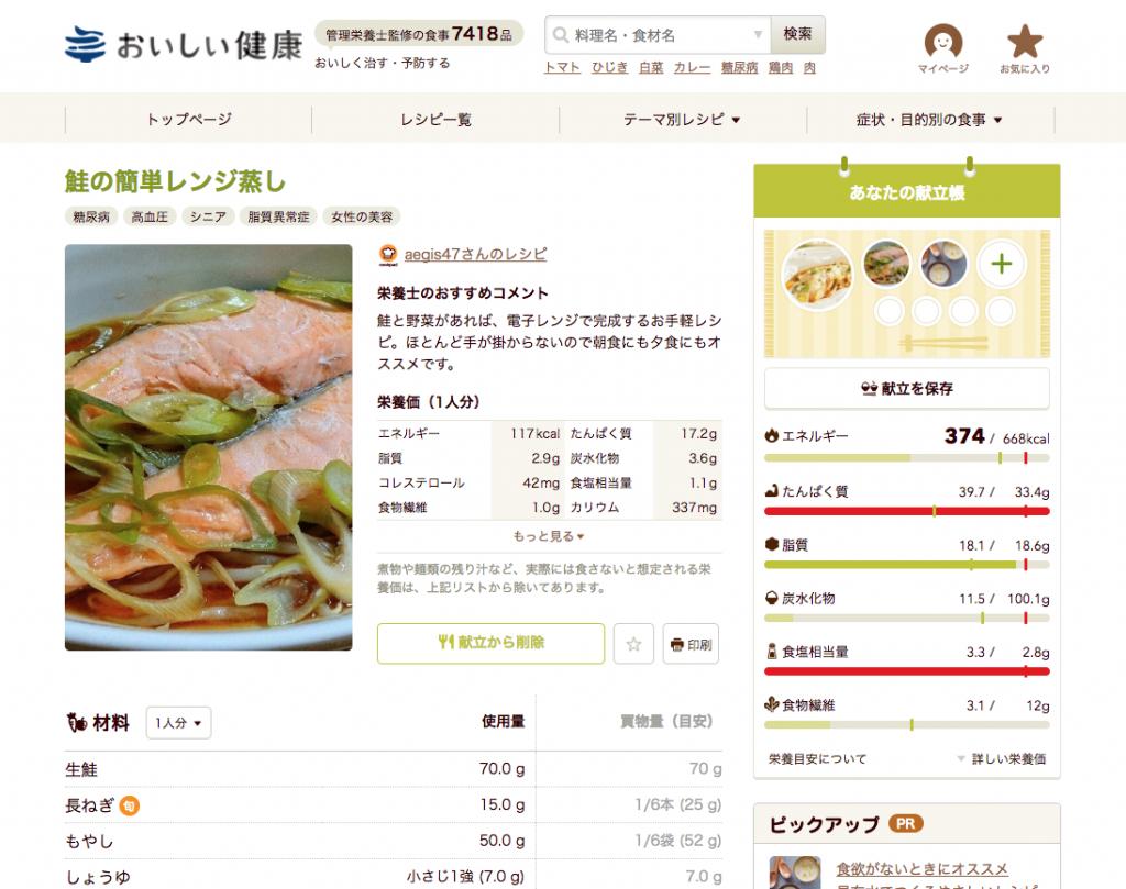 画像 「おいしい健康:毎日のおいしい食事・健康管理」