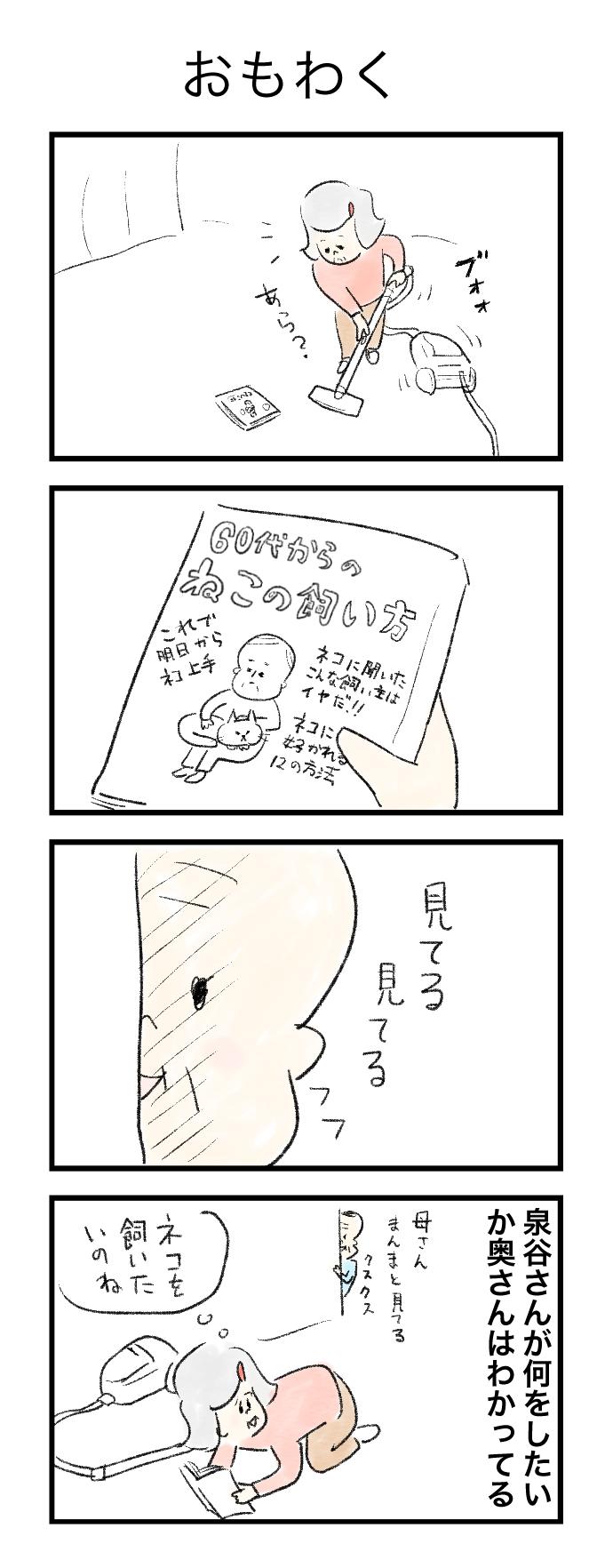 今日の泉谷さん-カワサキヒロシ【ごとお日漫画】今日の泉谷さん-カワサキヒロシ