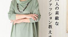 シニア世代向けファッションコーディネート メリハリで清潔感を演出