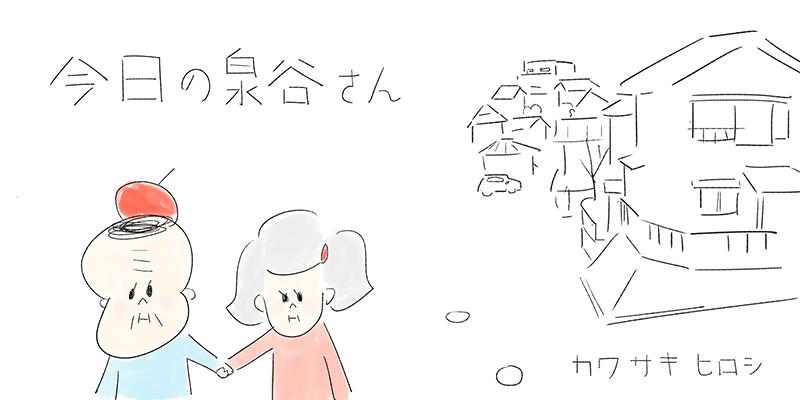 今日の泉谷さん-カワサキヒロシ