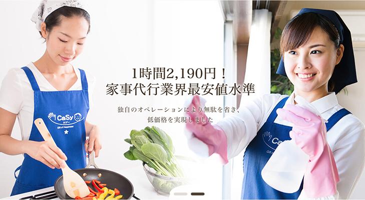 気軽に頼める家事代行サービスとは お掃除代行・お料理代行のCaSy(カジー)