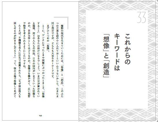 若宮正子 『 明日のために、心にたくさん木を育てましょう 』(ぴあ)中面イメージ