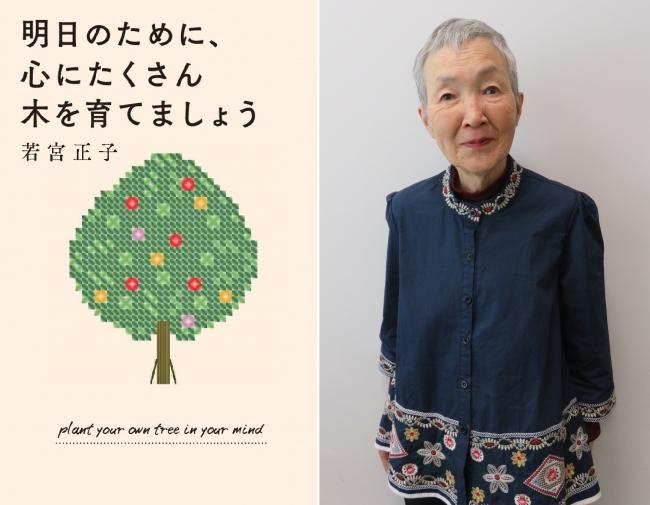 若宮正子さん著書「明日のために、心にたくさん木を育てましょう」