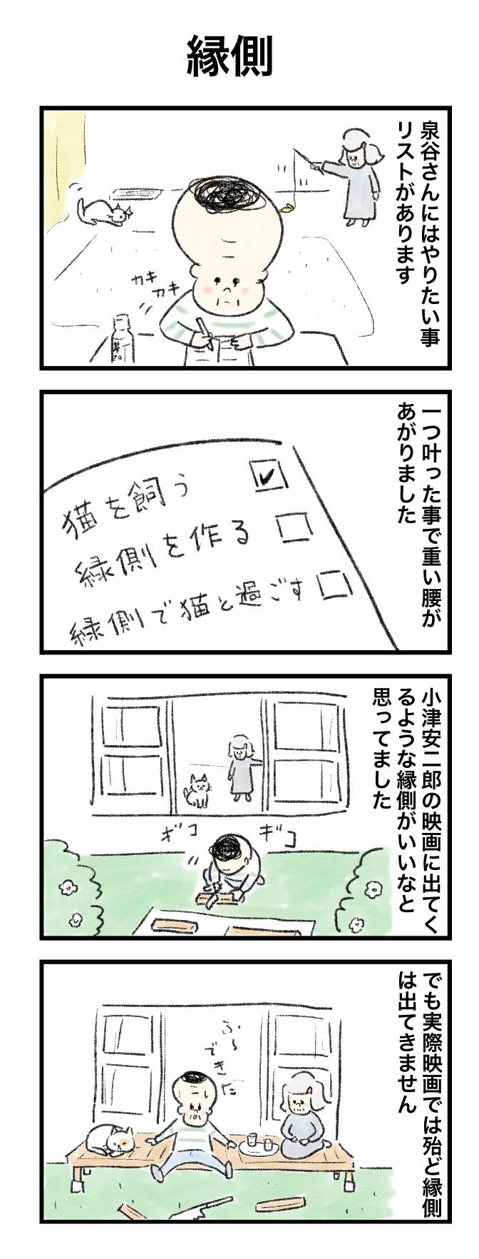 今日の泉谷さん【11】 作:カワサキヒロシ(ごとお日漫画)