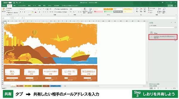 【共有】タブから共有したい人のメールアドレスを入力【dynabook × Microsoft Office】