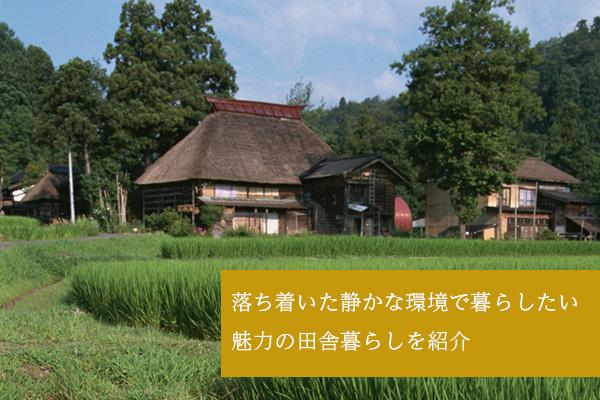 落ち着いた静かな環境で暮らしたい 魅力の田舎暮らしを紹介