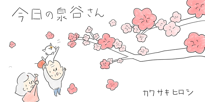 「今日の泉谷さん」 作:カワサキヒロシ(ごとお日漫画