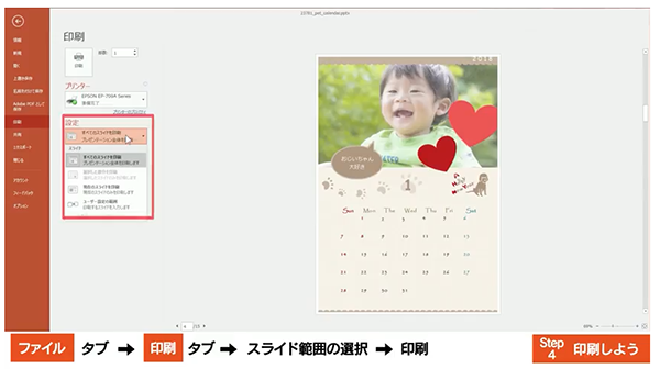 PowerPoint上部の【ファイル】タブ→【印刷】を選択【dynabook × Microsoft Office】