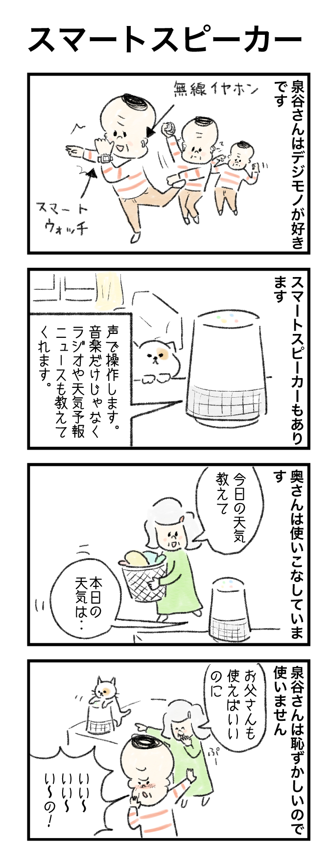 今日の泉谷さん【12】 作:カワサキヒロシ(ごとお日漫画)