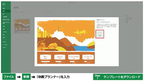 Excelテンプレートをダウンロード【dynabook × Microsoft Office】