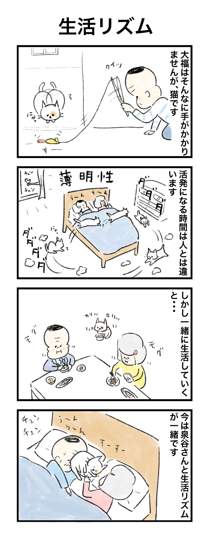 今日の泉谷さん【10】 作:カワサキヒロシ(ごとお日漫画)