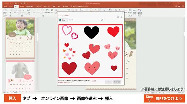 PowerPoint上部の【挿入】タブから【オンライン画像】をクリック【dynabook × Microsoft Office】