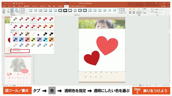 PowerPoint上部【図ツール/書式】タブ→【色】→「透明色を指定」を選択【dynabook × Microsoft Office】