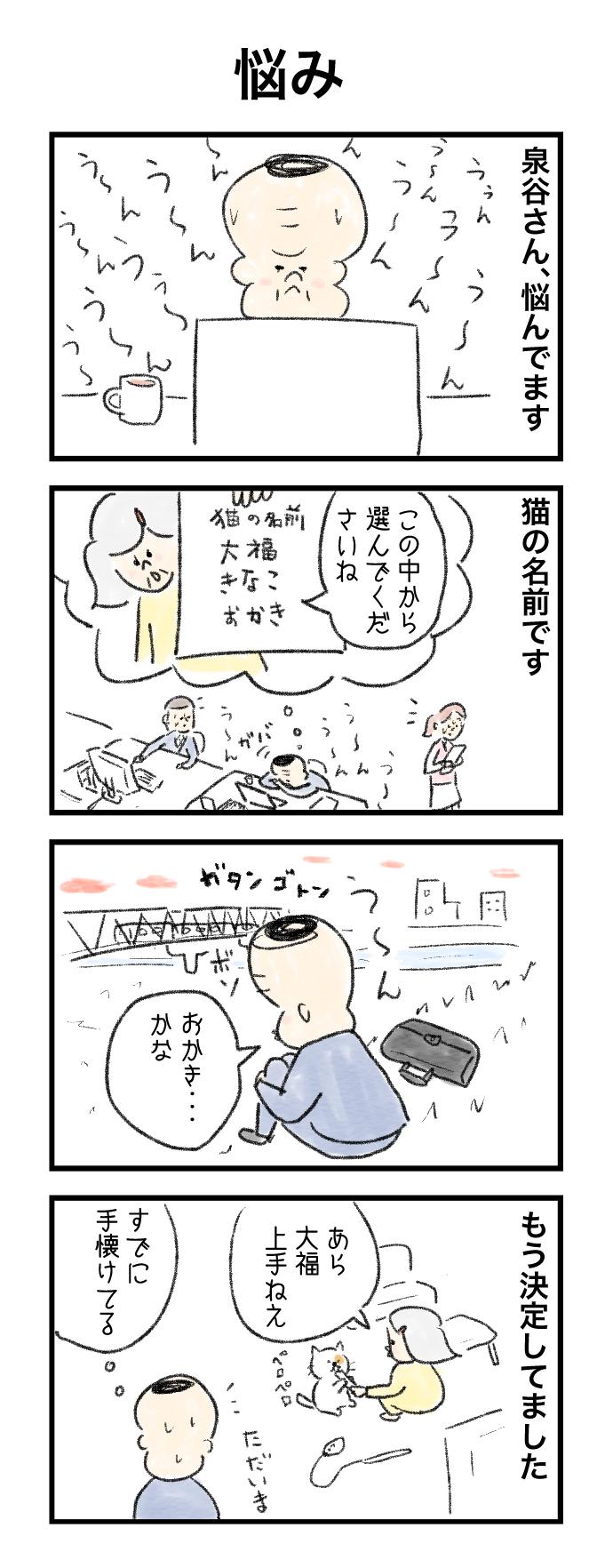 今日の泉谷さん【6】悩み 作:カワサキヒロシ(ごとお日漫画)