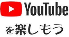 Youtubeを楽しもう!Slownetサークル