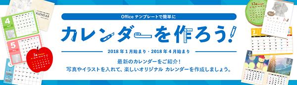 【Office テンプレート】カレンダー 特集