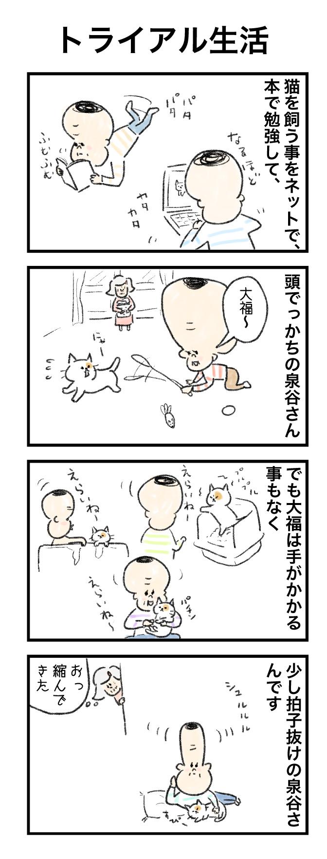 今日の泉谷さん【8】 作:カワサキヒロシ(ごとお日漫画)
