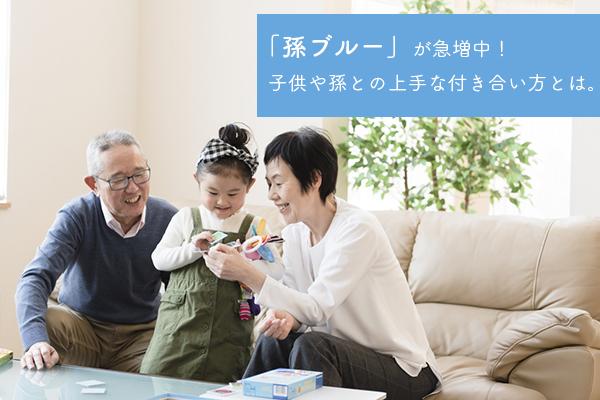 「孫ブルー」が急増中! 子供や孫との上手な付き合い方とは