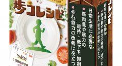 機能性表示食品「歩コレシピ」