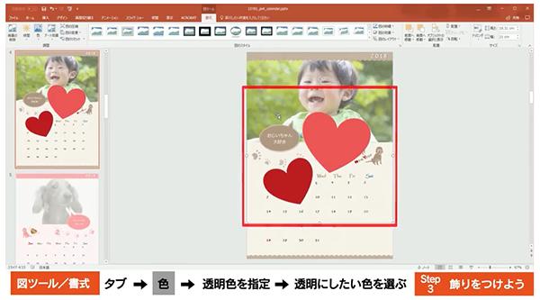 背景が白いままなので、背景を削除し透明に【dynabook × Microsoft Office】