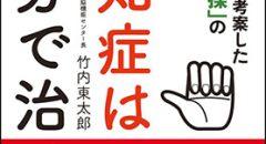 【新刊】『認知症は自分で治せる』  脳の専門医が考案した「OK指体操」のすごい効果 3月16日刊行