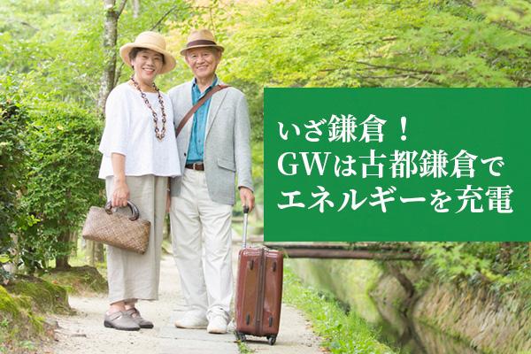 いざ鎌倉!GWは古都鎌倉でエネルギーを充電
