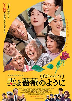 映画『妻よ薔薇のように 家族はつらいよⅢ』試写会30組60名様ご招待
