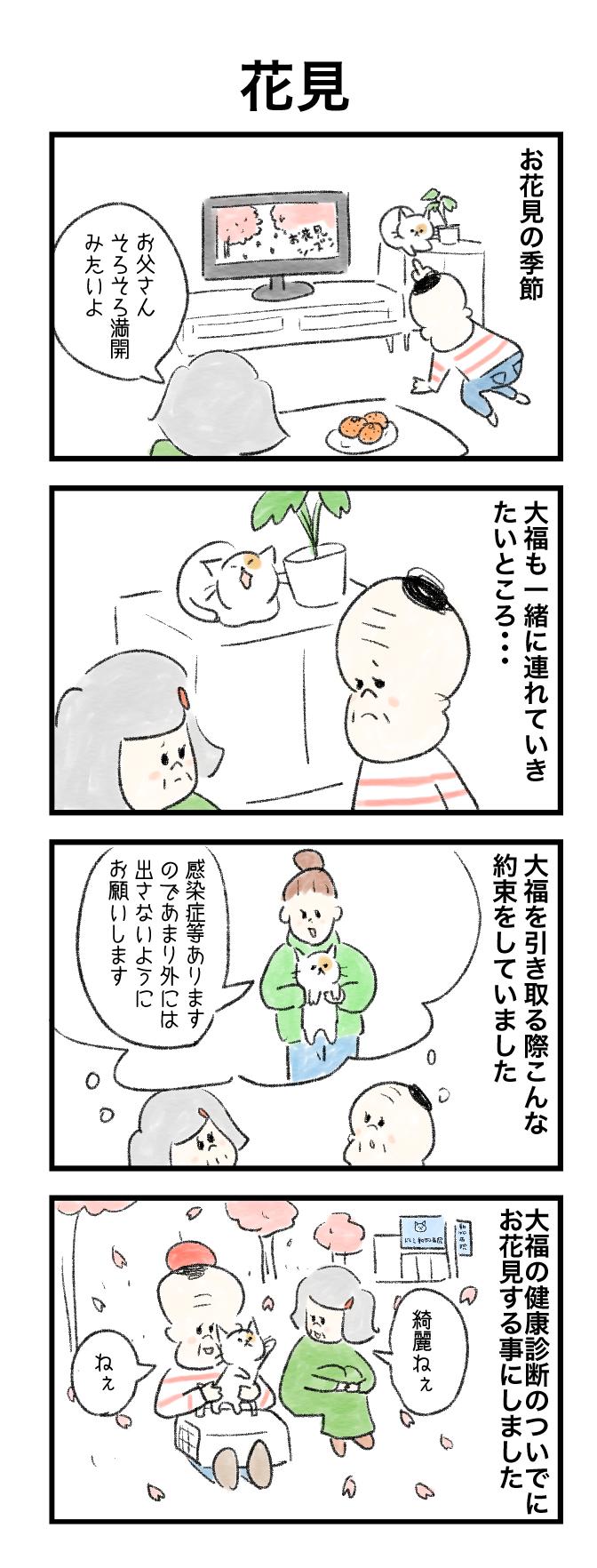 今日の泉谷さん【13】 作:カワサキヒロシ(ごとお日漫画)